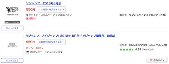『Vジャンプ2018年8月号』のYahoo!ショッピングの予約