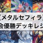 【遊戯王 環境】『メタルセフィラ』デッキ: 大会優勝デッキレシピ,回し方,採用カード考察!
