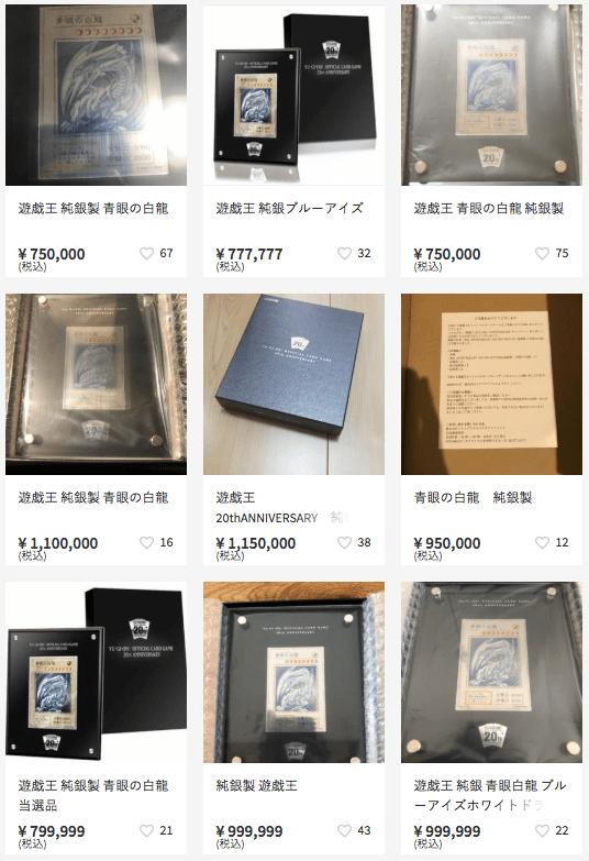 純銀製「青眼の白龍」のメルカリ価格・相場