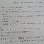 【遊戯王 2018年7月制限改訂フラゲ?】リミットレギュレーションが公式リーク!?