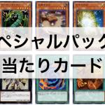 【スペシャルパック 20th Anniv. Vol.2】当たりカードランキング: 買取価格,相場