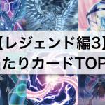 【デュエリストパック レジェンドデュエリスト編3】当たりカードランキング TOP7!
