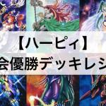 【遊戯王】「ハーピィ」デッキ: 大会優勝デッキレシピ,回し方,採用カード考察!