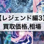 【デュエリストパック レジェンドデュエリスト編3】買取価格,相場まとめ!