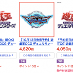 【サベージ・ストライク(SAVAGE STRIKE)予約】最安価を複数通販サイトで比較!