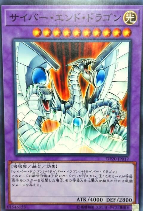 サイバー・エンド・ドラゴン