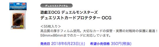 遊戯王OCG デュエルモンスターズ デュエリストカードプロテクター OCG