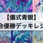 【儀式青眼デッキ(新規採用型)】大会優勝デッキレシピの回し方,採用カードを解説,考察!