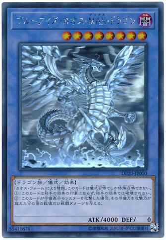デュエリストパック レジェンドデュエリスト編3 当たりカード:ブルーアイズ・カオス・MAX・ドラゴン
