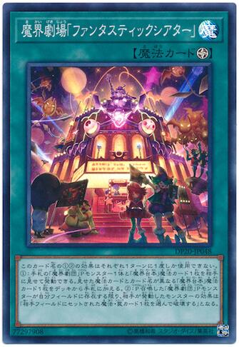 デュエリストパック レジェンドデュエリスト編3 当たりカード:魔界劇場「ファンタスティックシアター」