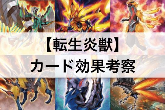 【遊戯王】「転生炎獣(サラマングレイト)」カード9枚効果考察