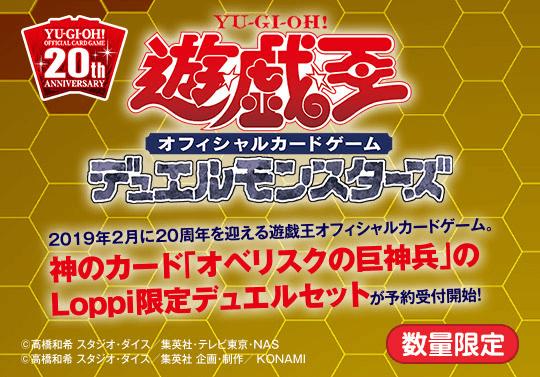 「オベリスクの巨神兵 プレイマット/20thシク」入手方法