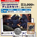 【遊戯王】ローソンLoppi限定「オベリスクの巨神兵」プレイマット/20thシク入手方法まとめ