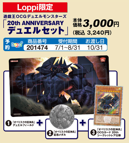 【遊戯王】Loppi限定「オベリスクの巨神兵 プレイマット/20thシク」入手方法まとめ