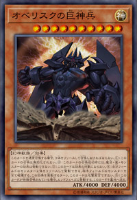 OCGカード型ビッグタオル(オベリスクの巨神兵)