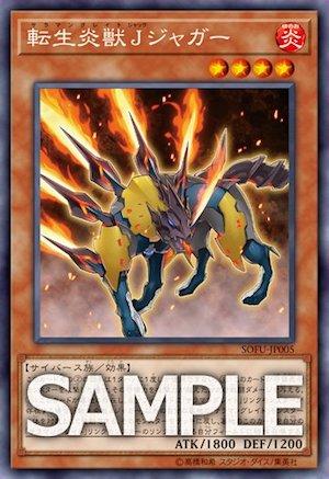 転生炎獣Jジャガー(サラマングレイト)