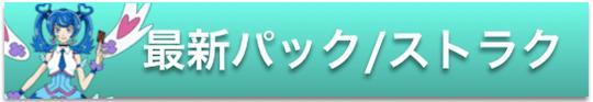 遊戯王 最新パック・ストラクチャーデッキ 収録カード