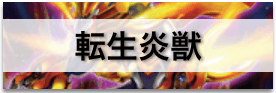 転生炎獣(サラマングレイト)