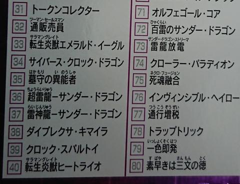 【ソウル・フュージョン フラゲまとめ】全収録カード,レアリティ判明!【リスト完成】