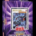 【遊戯王】「ストラクチャーデッキ R  -アンデットワールド-」収録カード4枚判明!《真紅眼の不屍竜》《死霊王 ドーハスーラ》《屍界のバンシー》《アンデット・ネクロナイズ》