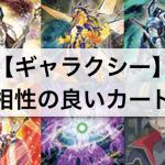 【遊戯王】「ギャラクシー/フォトン」デッキ強化: 相性の良いカード/テーマ12枚まとめ!