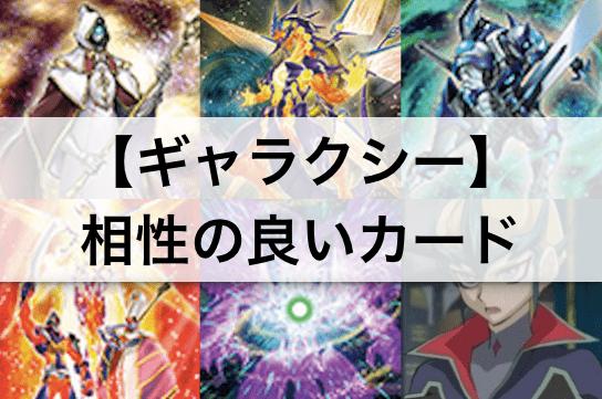 【遊戯王】「ギャラクシー/フォトン」デッキ強化: 相性の良いカード/テーマまとめ!
