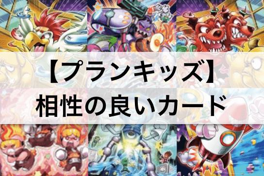 【プランキッズ デッキ強化】相性の良いカード,テーマ13枚まとめ!