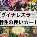 【遊戯王】「ダイナレスラー」デッキ強化: 相性の良いカード,テーマ9枚まとめ