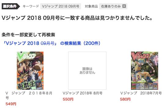 「Vジャンプ2018年9月号」のYahoo!ショッピングの予約