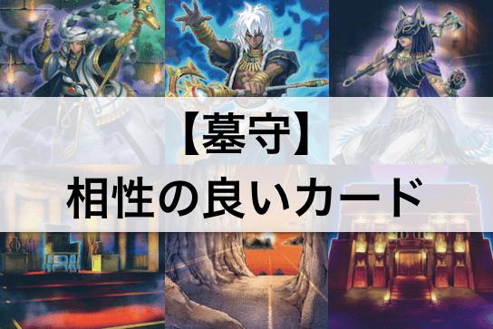 【遊戯王】「墓守」デッキ強化: 相性の良いカード/テーマ10枚まとめ!