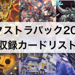 【エクストラパック2018】収録カードリスト,当たり,最新情報まとめ!