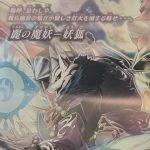 【遊戯王】《麗の魔妖-妖狐》《プランキッズ・ハウスバトラー》判明!