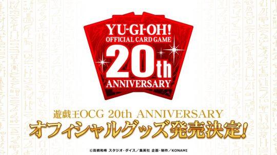20周年記念グッズ