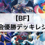 【BF(ブラックフェザー)デッキ】大会優勝デッキレシピの回し方,新規の採用カード