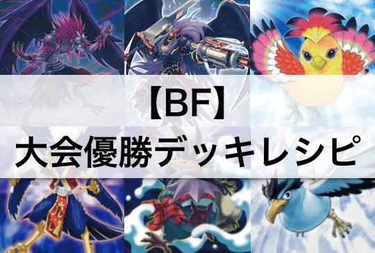 【遊戯王】「BF(ブラックフェザー)」デッキ(新規採用): 大会優勝デッキレシピ,回し方を解説,考察!