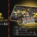 【遊戯王】「20th ANNIVERSARY SET(アニバーサリーセット)」内容公開!マハードの20thシクが収録!
