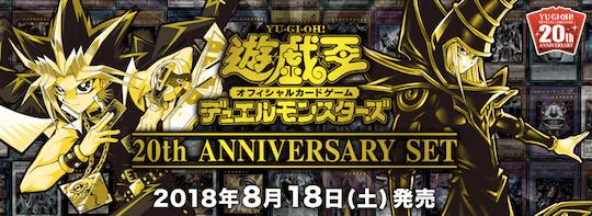 「遊戯王デュエルモンスターズ 20th ANNIVERSARY SET」収録内容