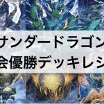 【サンダー・ドラゴン デッキ】大会優勝デッキレシピの回し方,採用カードを解説,考察!