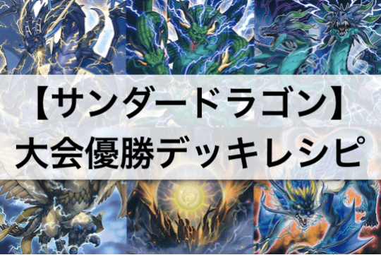 【遊戯王】「サンダー・ドラゴン」デッキ: 大会優勝デッキレシピ,回し方を解説,考察!