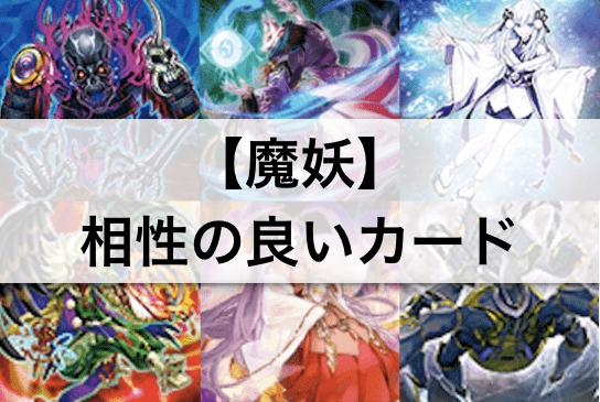 【魔妖(まやかし)デッキ強化】相性の良いカード/テーマ10枚まとめ!