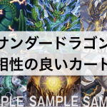 【サンダー・ドラゴン デッキ強化】相性の良いカード/テーマ12種まとめ!