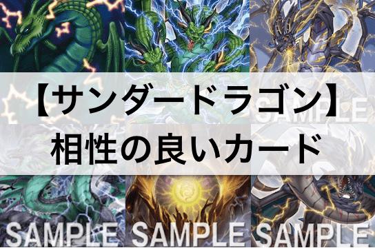 「サンダー・ドラゴン」デッキ強化: 相性の良いカード/テーマ