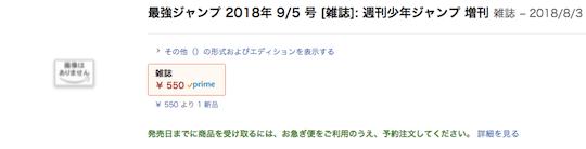 「最強ジャンプ2018年9月号」のAmazon予約