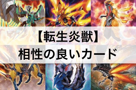 【遊戯王】「転生炎獣(サラマングレイト)」デッキ: 相性の良いカード,テーマまとめ