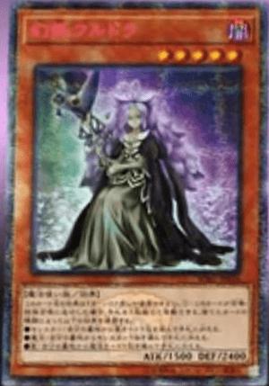 幻姫フルドラ