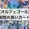 【遊戯王】「オルフェゴール」デッキ強化: 相性の良いカード/テーマ15枚まとめ!