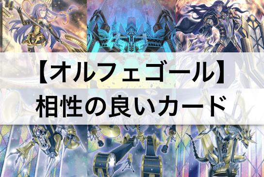 【遊戯王】「オルフェゴール」デッキ強化: 相性の良いカード/テーマまとめ!