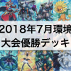【遊戯王】環境デッキランキング TOP 8(2018年7月): 大会優勝デッキレシピ71個まとめ