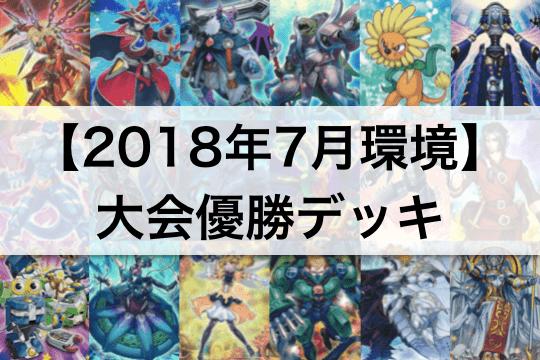 【遊戯王】環境デッキランキング TOP 8(2018年7月): 大会優勝デッキレシピまとめ