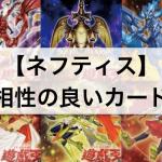 【ネフティス デッキ】相性の良いカード/テーマまとめ!破壊効果と儀式召喚をサポート!